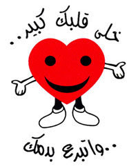 حملة أعط دمك. كل سنة مرة