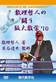 数理哲人の闘う阪大数学'10
