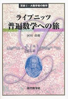 双書5・大数学者の数学ライプニッツ/普遍数学への旅