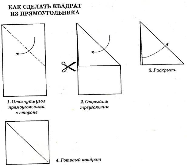 Оригами из прямоугольного листа схема