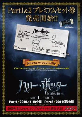 Começam venda de ingressos no Japão para 'Relíquias da Morte' com brinde exclusivo