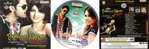 Telugu Mp3 Songs - Seetaramula Kalyanam