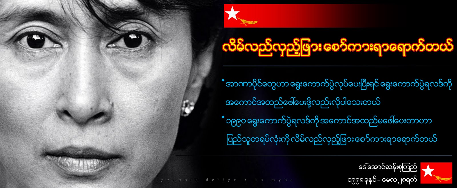 ko myo art aung san suu kyi moemaka in english ko myo art aung san suu kyi 65