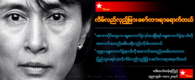Ko Myo Art - Aung San Suu Kyi - 65