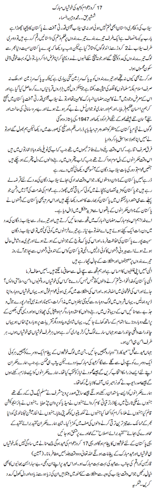 Problems and opportunities in baroiya chak 36