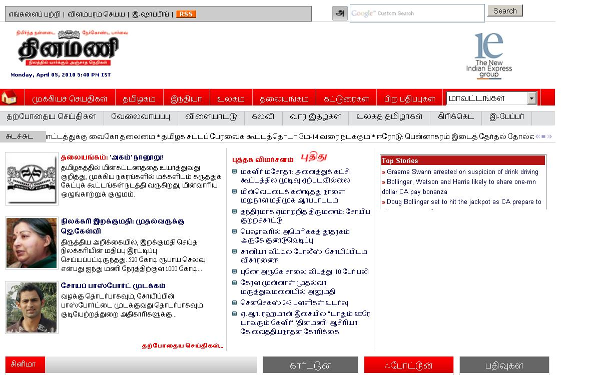 Dinamani.com : ePaper from Dinamani Tamil Daily News Paper | letmeget.