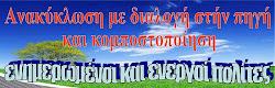 ενημερωμένοι και ενεργοί πολίτες