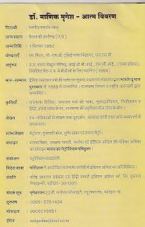 indian oil,hindi kavisammelan,dr manik mrigesh,nayi soch,www.albelakhatri.com, samman,mrigeshaayan