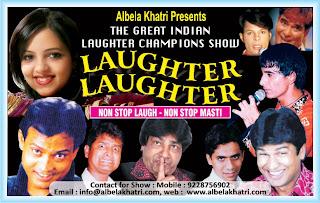 comedy,laughter,hasyakavi albela khatri,hasyahungama, rang tarang, masti,maza,hindi hasya,rachna, kavyarachna,