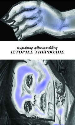Ιστορίες υπερβολής - κυριάκος αθανασιάδης