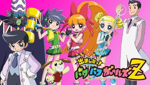 powerpuff girls logo. Powerpuff+girls+z+princess+morbucks Chase japan on july st,