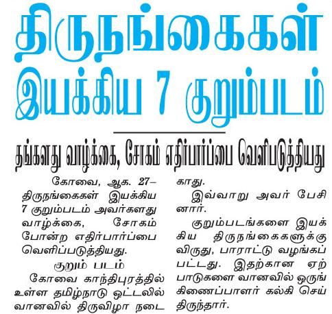 Maalai Malar Tamil Evening Daily Coverage