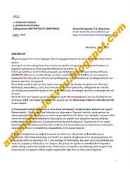 29/01/2011: ΤΙ ΖΗΤΗΣΑΜΕ ΣΤΗΝ ΣΥΝΑΝΤΗΣΗ ΜΕ ΤΟΥΣ ΑΡΜΟΔΙΟΥΣ ΦΟΡΕΙΣ
