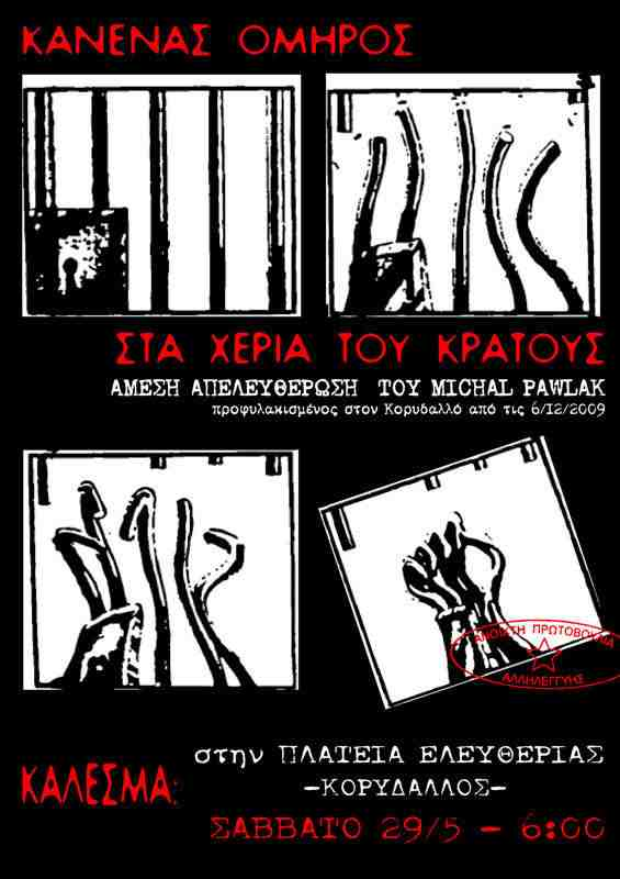 POSTER FROM ATHENS CALL FOR A GATHERING DEMO SOLIDARITY