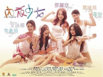 內衣少女 poster