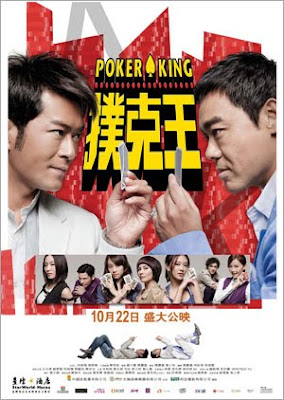 撲克王 Poker King