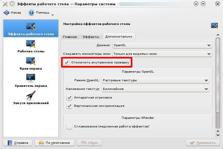 Как настроить яркость экрана в linux ubuntu