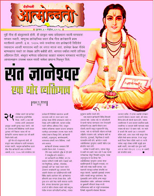 essays on sant tukaram