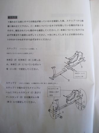 [bike+instructions.jpg]