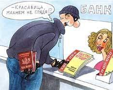 Мошенничество в банковской системе, Fraud, Money Laundering
