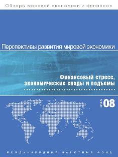 Отчет МВФ Перспективы развития мировой экономики