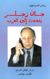 Jean Ziegler parle aux arabes