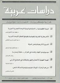 -« Sociologie du Djihad et de la Violence en Algérie : Discours et Actions », Dirasat Arabiya, Bey