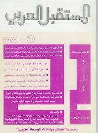 -« Elections, Démocracie, et Violence en Algérie », Almoustaqbal Alarabi, Beyrouth, no 245, juille