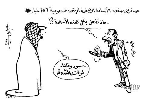 كاريكاتير الخبر: الملك عبد الله يشتري الأسلحة لوقت الشدة  والمخابرات السعودية تمول عمرو أديب وقناته