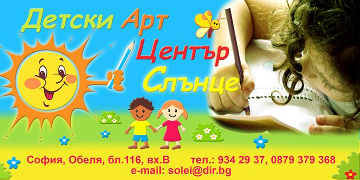 Детски Арт Център Слънце