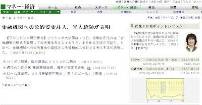 crise financeira, mercado, japão, japain