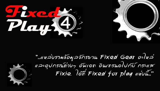 จักรยานและอะไหล่ Fixed Gear....Fixed Gear in Thailand