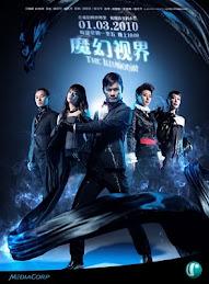 2010《魔幻視界》(請摸圖)