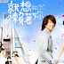 Jerry Yan - Jiu Xiang Lai Zhe Ni (OST Down With Love)