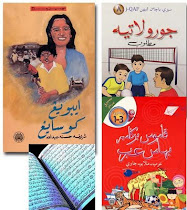 TERAS Bahasa Arab & Jawi