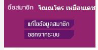 ETV THAI