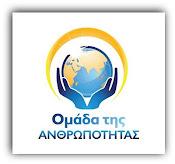 Ομάδα της ΑΝΘΡΩΠΟΤΗΤΑΣ
