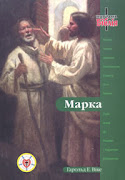 Народна Біблія: Євангеліє від Св. Марка