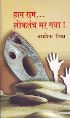 हाय राम!....लोकतंत्र मर गया