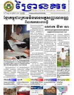Preynokor News