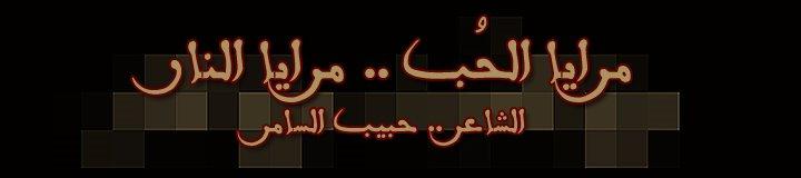 حبيب السامر