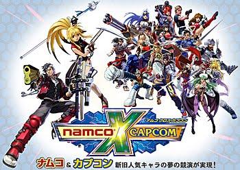 Namco X Capcom - Subarashiki Shin Sekai (Wonderful New World) Lyrics