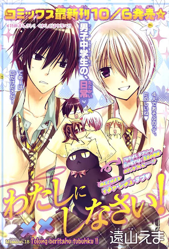 Loading Manga XX Me! Page 2...