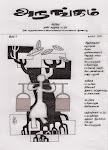 அநங்கம் (december 2009) மலேசிய இலக்கிய சிற்றிதழ்