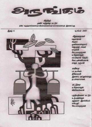 அநங்கம் டிசம்பர் 2009 இதழ்