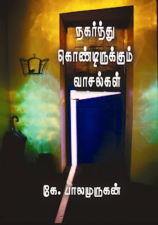 K.Balamurugan novel