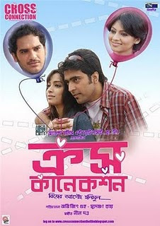 Cross Connection - Bengali Movie Watch Online