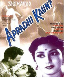 Apradhi Kaun? - Hindi Movie Watch Online