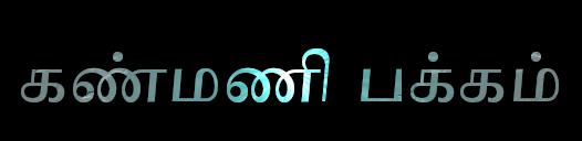 கண்மணி பக்கம்