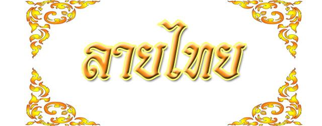 ลายไทย